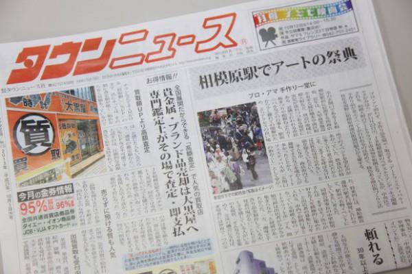 タウンニュース2013年10月記事